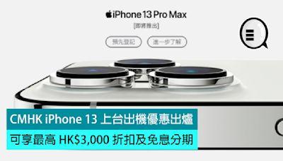 CMHK iPhone 13 上台出機優惠出爐,可享最高 HK$3,000 折扣及免息分期