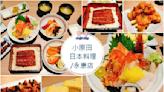 永康商圈 小原田日本料理,鰻魚飯、海鮮丼,美味鮮滋味!