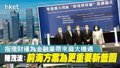 【跨境理財通】陳茂波:理財通為金融業帶來龐大機遇 前海方案卻是更重要新藍圖 - 香港經濟日報 - 即時新聞頻道 - 即市財經 - 股市