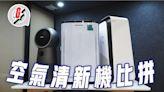空氣清新機 Philips SAVEWO Blueair惡鬥密室超級濃煙 專家3招發揮最高性能   蘋果日報