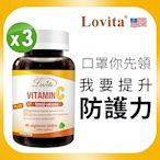 Lovita愛維他-長效緩釋型維生素C 1000mg 全素 60錠/瓶 3入組 維他命
