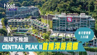 CENTRAL PEAK II風球下首推洋房招標 每月管理費35977元 - 香港經濟日報 - 地產站 - 新盤消息 - 新盤新聞