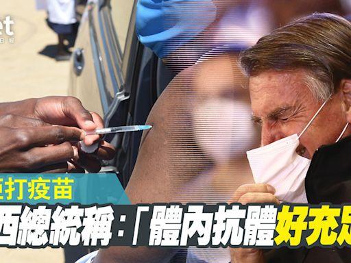 巴西總統堅拒打疫苗 稱:「體內抗體好充足」 - 香港經濟日報 - 即時新聞頻道 - 國際形勢 - 環球社會熱點