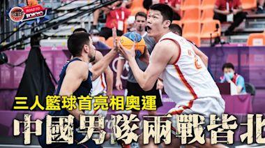 【東京奧運】三人籃球首亮相奧運 中國男隊兩戰皆北