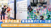 【親子好去處】香港島親子打卡一日遊 高智能方程式賽車+治癒系插畫展+京都SOU・SOU期間限定店