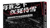 【民報】【民報書摘】穹蒼之下,沉冤待雪:香港抗爭事件被自殺冤魂通靈實錄