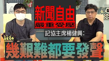反抗者們8pm LIVE︱新聞自由嚴重受壓 記協主席楊健興:幾艱難都要發聲 | 蘋果日報