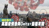 【英國疫情】確診急升 恐與Delta+變種有關 - 香港經濟日報 - 即時新聞頻道 - 國際形勢 - 環球社會熱點