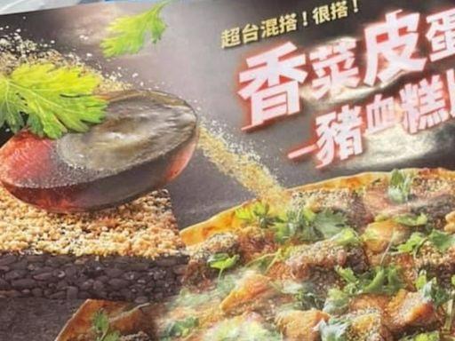 香菜皮蛋豬血糕披薩曝光 網熱議「必勝客是不是想讓義大利打過來」 | 蘋果新聞網 | 蘋果日報