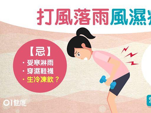 風濕|打風落雨關節炎易發作!預防4招飲健脾去濕湯忌汗未乾沖涼