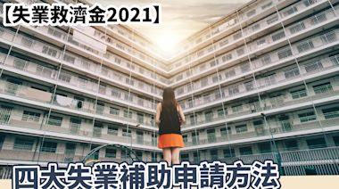 【失業救濟金2021】四大失業補助申請方法 開工不足或放無薪假都可申請