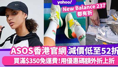 ASOS香港官網減價!Nike、adidas運動服飾低至52折 買滿$350免運費!用優惠碼額外折上折