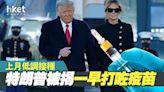 特朗普被揭一早打咗疫苗 上月低調接種 - 香港經濟日報 - 即時新聞頻道 - 國際形勢 - 環球社會熱點