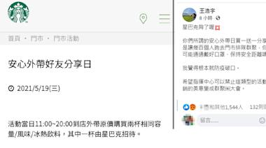 星巴克「安心外帶買一送一」 王浩宇批:防疫破口
