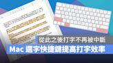 Mac 用快捷鍵選取文字,打字時不用滑鼠省時又省力 - 蘋果仁 - 果仁 iPhone/iOS/好物推薦科技媒體