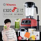 美國Vitamix全食物調理機E320 Explorian探索者-紅色(官方公司貨)-陳月卿推薦