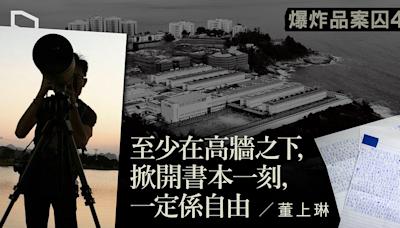 【專訪】爆炸品案囚 4 年 董上琳:囹圄中修煉 香港人唔好慣 | 立場報道 | 立場新聞