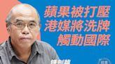 【珍言真語】鍾劍華:港府用什麼留住香港人?