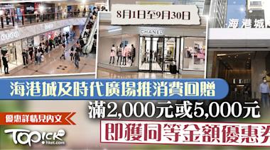 【5000消費券】海港城及時代廣場推「100%消費回贈」 最多獲1.4萬元優惠券 - 香港經濟日報 - TOPick - 新聞 - 社會