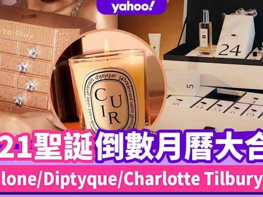 【聖誕2021】聖誕倒數月曆合集!Jo Malone/Charlotte Tilbury/Diptyque率先睇(持續更新)