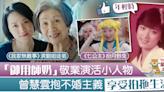 【我家無難事】TVB「御用師奶」演活小人物逾30年 曾慧雲抱不婚主義享受愛情長跑 - 香港經濟日報 - TOPick - 娛樂