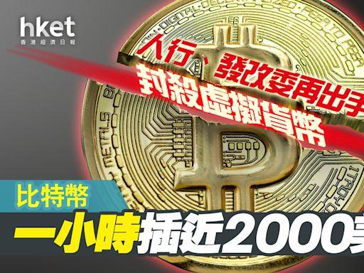 【Bitcoin】比特幣一小時插約2000美元 人行、發改委再出手封殺虛擬貨幣(附全文) - 香港經濟日報 - 即時新聞頻道 - 即市財經 - Hot Talk