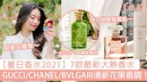 【夏日香水2021】7款最新限量香水~GUCCI/CHANEL/BVLGARI清新花果香調!   GirlStyle 女生日常