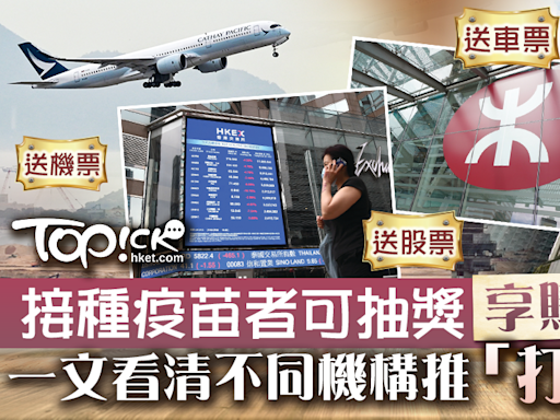 【打針優惠】接種疫苗者可抽獎、享購物優惠 一文看清不同機構推「打針獎賞」【不斷更新】 - 香港經濟日報 - TOPick - 新聞 - 社會
