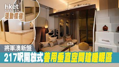 【示範單位】海茵莊園開放式示範單位!217呎善用3.5米垂直空間 - 香港經濟日報 - 地產站 - 新盤消息 - 新盤新聞
