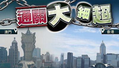 澳門赴京免隔離 從香港入境坐完疫監7天不得到內地