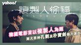 【複製人徐福·影評】   韓國電影首以複製人為題 兩大男神孔劉及朴寶劍傾力演出