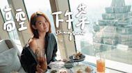 上海約會好去處!米其林二星私房菜/柏悅雲頂下午茶 II Shanghai上海