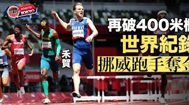 【東京奧運】再破世績贏400欄金牌 禾賀締20連勝