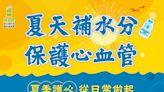 夏季炎熱記得補充水分 高溫請注意心血管健康