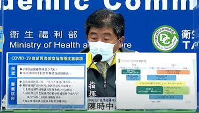 第九輪疫苗9/20開放預約 指揮中心公布疫苗接種期程