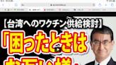 感謝日本贈疫苗 台二度刊登廣告為台日奧運選手加油