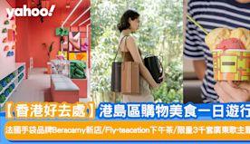 【香港好去處】港島區購物美食一日遊!逛法國手袋品牌Beracam...