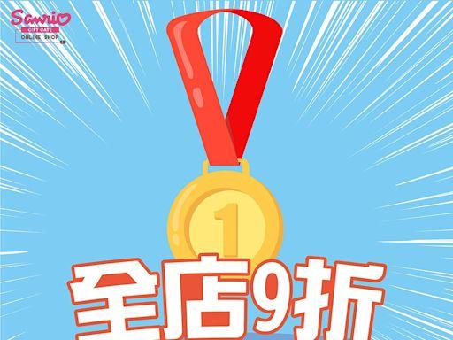 【Sanrio Gift Gate】網店限定9折優惠(只限27/07)