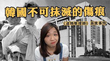 影/韓職人劇揭5大真實事件 哈韓妹嘆:兩性從沒平權