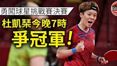 【乒乓球星挑戰賽】杜凱琹大勝殺入決賽 今晚撼早田希娜爭冠