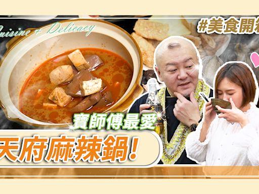 【有影】吃鍋啦!入秋必備「常溫湯底包」寶師傅出手 在家也能吃「奢華麻辣鍋」! | 蕃新聞