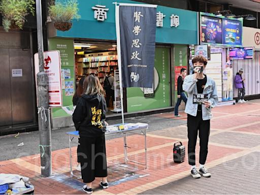 「賢學思政」街站籲港人杯葛安心出行 遭警方監控