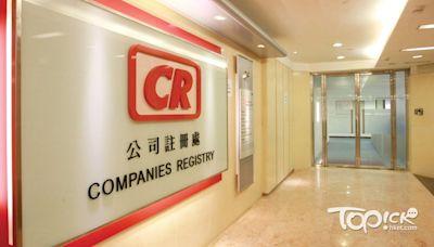 【查冊收緊】下月起查冊須登記身份證姓名 涵蓋土地註冊處及公司註冊處 - 香港經濟日報 - TOPick - 新聞 - 社會