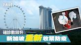 【新加坡疫情】確診數回升 重新收緊防疫 - 香港經濟日報 - 即時新聞頻道 - 國際形勢 - 環球社會熱點