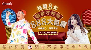 格蘭8年首度攜手天后徐懷鈺推出線上KTV