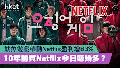 【美股】魷魚遊戲帶動Netflix第三季盈利增83% 10年前買Netflix今日賺幾多? - 香港經濟日報 - 理財 - 個人增值