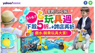Fun暑假!玩具週下殺5折 鬼滅之刃無限列車限量開賣 樂高 戲水玩具 超特惠 小孩就是要玩