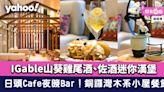 銅鑼灣Cafe|日本小屋餐館日頭Cafe夜晚Bar!Happy Hour歎抹茶冧酒、山葵雞尾酒