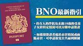 BNO居留權︱新指引公佈 夫婦可分開申簽證前後腳赴英 未成年子女可隨行 | 蘋果日報