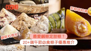 20+端午節必食粽子優惠推介!傳統裹蒸粽、新派麻辣粽,你最愛食邊款?   Cosmopolitan HK